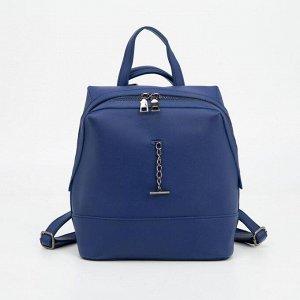 Рюкзак-сумка, отдел на молнии, цвет синий