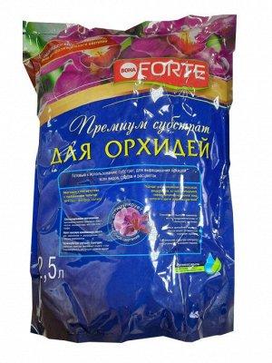 Субстрат для орхидей 2,5л Bona Forte