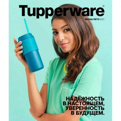 Тupperware-Экопосуда! Кувшины, термосервирователи! Май 2021