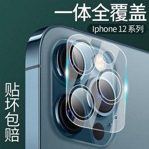 Стекло защитное на камеру iPhone 12 Pro Max