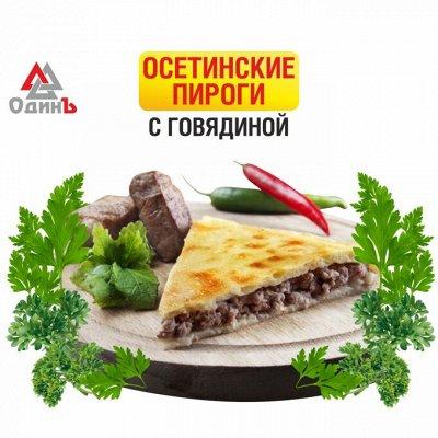 Морское изобилие — Осетинские пироги — Тесто и мучные изделия