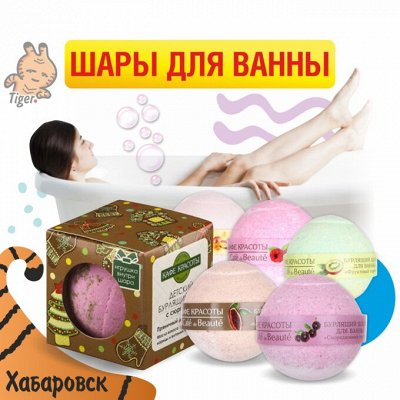 Если нужно быстро: доставим за день товары ежедневного спроса — Бурлящие шары