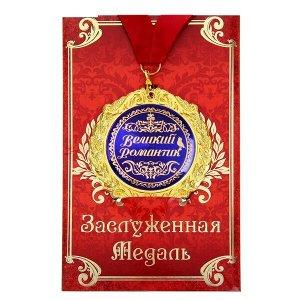 """Медаль в подарочной открытке """"Великий романтик"""""""