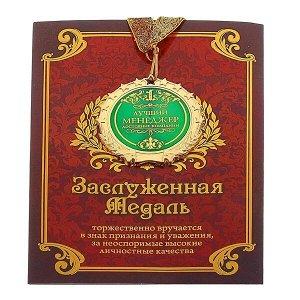 """Медаль в подарочной открытке """"Лучший менеджер"""""""