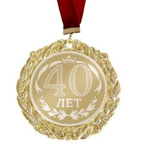 """Медаль с лазерной гравировкой """"40 лет"""""""