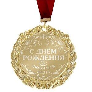 """Медаль с лазерной гравировкой С Днём Рождения """"Любимая жена"""""""