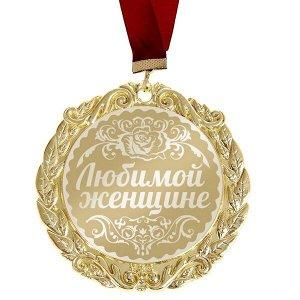 """Медаль с лазерной гравировкой """"Любимой женщине"""""""