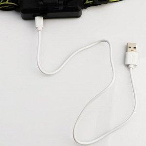 Фонарь налобный аккумуляторный 3 Вт, 1200 мАч, XPE, USB, 3 режима