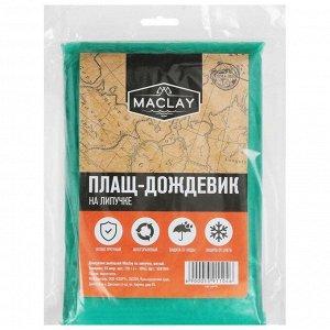 Дождевик рыбацкий Maclay на липучке шитый (65 мкр вес 170 грамм +-10%)