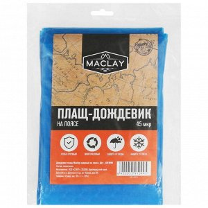Дождевик плащ Maclay паянный на поясе толщина 45 мкр (вес 95 грамм +-) 10%.