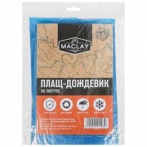 Дождевик на липучке Maclay стандарт шитый  (95гр+-10%) Размер  единый