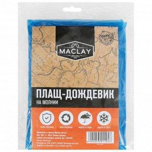 Дождевик на молнии Maclay  шитый  (100гр+-10%) Размер  единый,  способ застегивания молния.