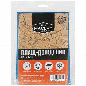 Дождевик на липучке Maclay стандарт паянный (95гр+-10%). Размер единый.