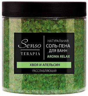 """Соль-пена для ванн расслабляющая """"Хвоя и апельсин"""" Aroma Relax SensoTerapia, 560 г"""