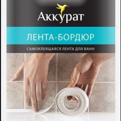 Надежная лента-бордюр для раковин и ванн