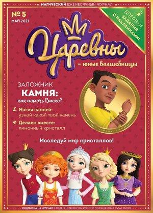 """Ежемесячный Журнал """"Царевны-Юные волшебницы"""" №5 май 2021"""