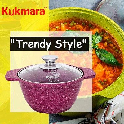 """Посуда KUKMARA — секрет вкусных блюд — Серия """"Trendy Style"""""""