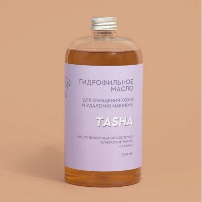 Tasha - Любимая вкусная косметика! Новинки и любимки 🍧 — TASHA: Рефилы — Для лица