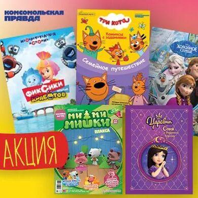 КП Почитаем? Журналы для детей и книги для всех📚 — Уценка! товары с поврежденной при перевозке обложкой