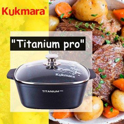"""Посуда KUKMARA — секрет вкусных блюд — Серия """"Titanium pro"""""""