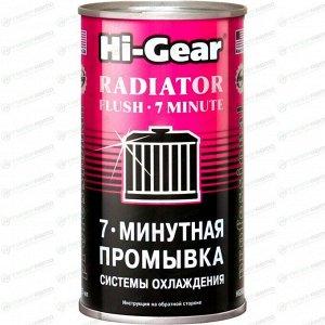 Промывка системы охлаждения Hi-Gear Radiator Flush, 7-минутная, от накипи, жировых отложений и ржавчины, банка 325мл, арт. HG9014