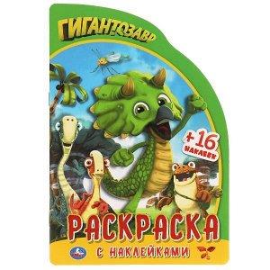 978-5-506-05202-9 Гигантозавр. Развивающая раскраска с вырубкой в виде персонажа и наклейками. 16стр. Умка в кор.50шт