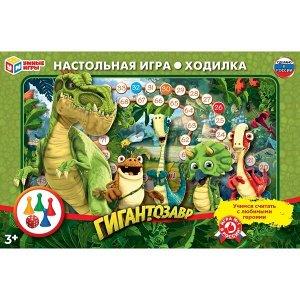 Игра Гигантозавр.Ходилка 4610136737051