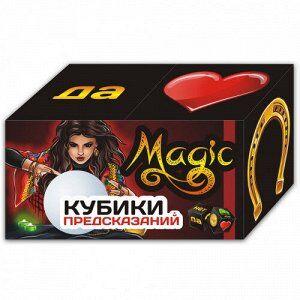 Кубики ПРЕДСКАЗАНИЙ Magic