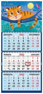 """Квартальный календарь на 2022 год """"Год тигра рисованный"""""""