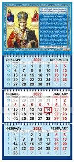 """Квартальный календарь на 2022 год """"Икона"""""""