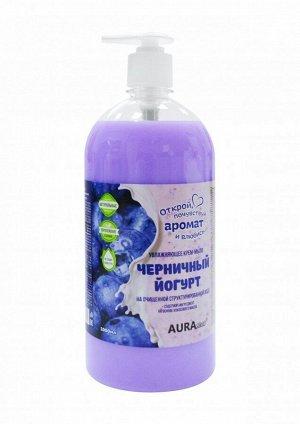New АУРА CLEAN Жидкое крем-мыло увлажняющее Черничный йогурт (дозатор) 1л.