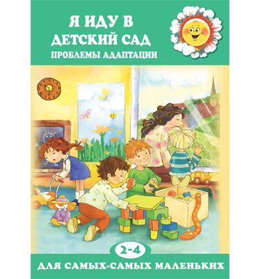 Новые поступления книг и пособий. Игры и дача — Книги для деток — Детская литература