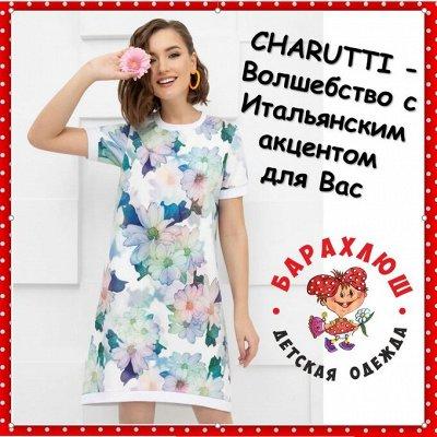 Платья CHARUTTI - Настроение обеспечено! Весна в разгаре!