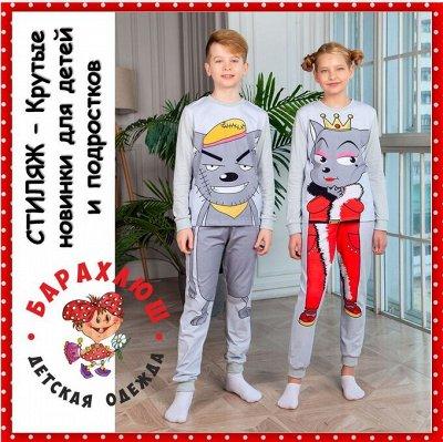 СТИЛЬНЯШКИ-Стильная одежда для детей и подростков, Налетай!