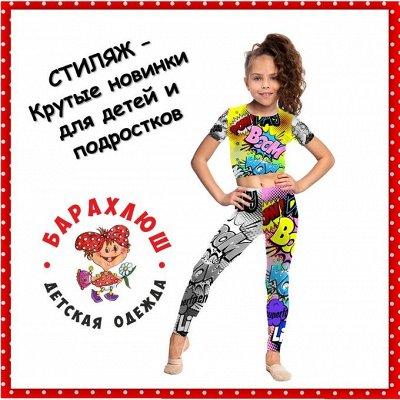СТИЛЬНЯШКИ-Одежда для детей и подростков-Качество! Новинки