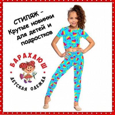 ШКОЛА -STILYAG,SOVALINA Стильная детско-подростковая одежда