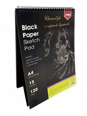 Intelligent. Скетчбук-блокнот 15л. чёрная бумага, на гребне  А4 арт.CC-54