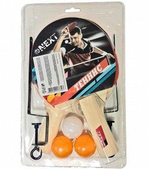 "Набор для настольного тенниса ""Next"" (2 ракетки, сетка, 3 шарика) арт.NTS-P045"