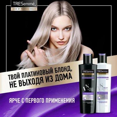 Экспресс💞Женская гигиена.В наличии.Твоя уверенность — Профессиональная серия для волос TRESEMME, ALEX BLISS — Восстановление и увлажнение