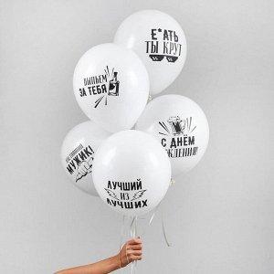"""Шар воздушный 12"""" «Хвалебные для друга», 1 ст., 50 шт. МИКС"""