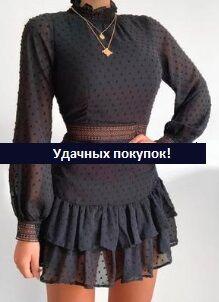 Платье с воротником стойкой и длинными рукавами