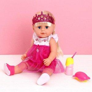 Пупс функциональный шарнирный «Принцесса Мари», пьёт, писает, с аксессуарами