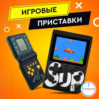 🔥Современные гаджеты и аксессуары🔥 Доставка 2 дня. — Игровые приставки , развлечения для детей и взрослых — Интерактивные игрушки