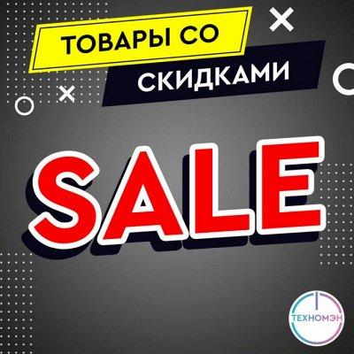 🔥Современные гаджеты и аксессуары🔥 Доставка 2 дня. — Распродажа чехлов, по самым низким ценам — Для телефонов