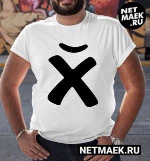 Мужская футболка знак хй, цвет белый