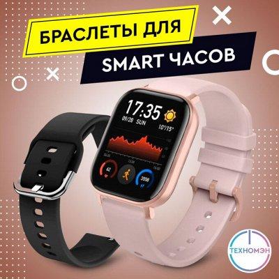 🔥Современные гаджеты и аксессуары🔥 Доставка 2 дня. — ⌚Браслеты для Apple Watch и MiBand — Телефоны и смарт-часы