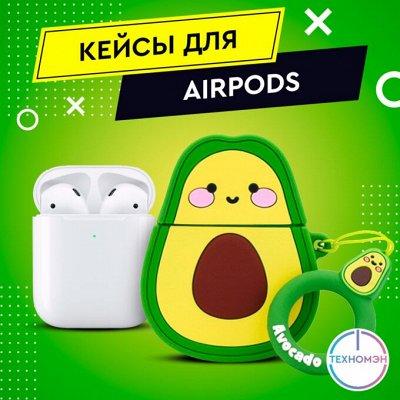 🔥Современные гаджеты и аксессуары🔥 Доставка 2 дня. — 🛡️Кейс для Air Pods🎧 — Наушники и аудиотехника