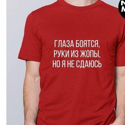 Мегамаркет футболок для всей семьи! Восторг! — Мужские футболки 32 — Футболки