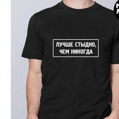Мегамаркет футболок для всей семьи! Восторг! — Мужские футболки 24 — Футболки