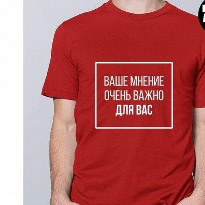Мегамаркет футболок для всей семьи! Восторг! — Мужские футболки 18 — Футболки